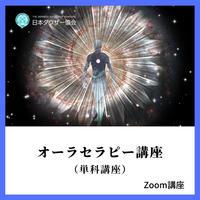 【Zoom講座】単科講座「オーラセラピー講座」3月18日(木)13:00~15:00