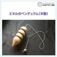 エネルのペンデュラム(木製)