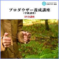【DVD講座】プロダウザー養成講座(中級講座)