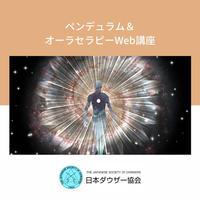 ペンデュラム&オーラセラピーWeb講座(初級+単科講座)