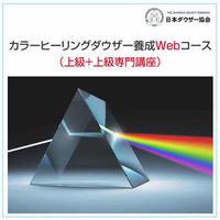 カラーヒーリングダウザー養成Webコース(上級+上級専門講座)
