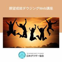 願望成就ダウジングWeb講座
