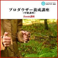 【Zoom講座】中級講座「プロダウザー養成講座」3月25日(木)13:00~16:00