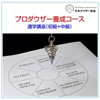 プロダウザー養成コース(通学講座:初級+中級)8月26日(月)10:30~18:00
