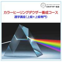 カラーヒーリングダウザー養成コース(上級+上級専門講座)27(火)・9/10(火)