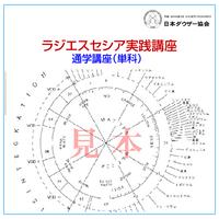 ラジエスセシア実践講座(初級+単科)2月6日(木)10:30~17:00