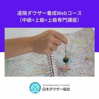 遠隔ダウザー養成Webコース(中級+上級+上級専門講座)