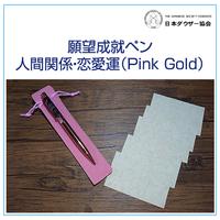 願望成就ペン「人間関係・恋愛運(Pink Gold)」