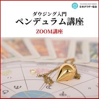 【Zoom講座】ダウジング入門「ペンデュラム講座」5月25日(火)10:00~12:00