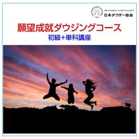 願望成就ダウジングコース(通学:初級+単科講座)3月16日(月)10:30~17:00