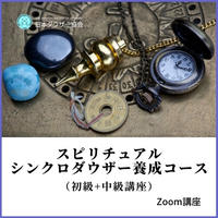【Zoom講座】スピリチュアルシンクロダウザー養成コース1月27日(水)11:00~17:00