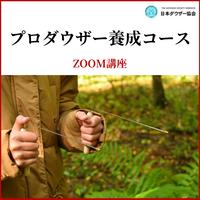 【Zoom講座】中級講座「プロダウザー養成コース」5月26日(水)10:00~16:00