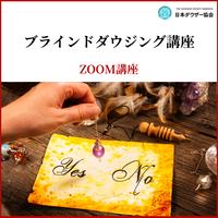 ブラインドダウジング講座【Zoom講座】5月27日(木)13:00~15:00