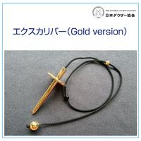 エクスカリバー(Gold version)