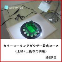 【通信講座】カラーヒーリングダウザー養成コース(上級+上級専門講座)