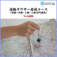 【通信講座】遠隔ダウザー養成コース(初級+中級+上級+上級専門講座)