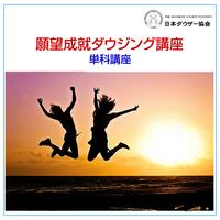願望成就ダウジング講座(通学:単科講座)10月28日(月)14:00~17:00
