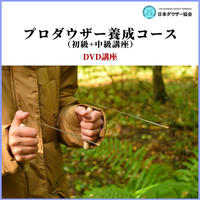 【DVD講座】プロダウザー養成コース(初級+中級講座)