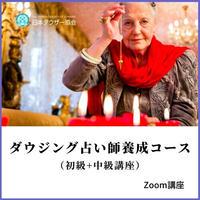 【Zoom講座】ダウジング占い師養成コース1月20日(水)11:00~17:00