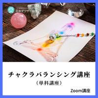 【Zoom講座】単科講座「チャクラバランシング講座」3月18日(木)10:00~12:00