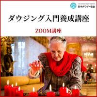 【Zoom講座】中級講座「ダウジング占い師養成講座」5月25日(火)13:00~16:00
