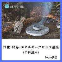 浄化・結界・エネルギーブロック講座【Zoom講座】6月15日(火)13:00~15:00