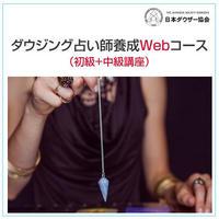 ダウジング占い師養成Webコース(初級+中級講座)