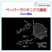 ペーパーラジオニクス講座【Zoom講座】10月29日(木)15:30~17:00