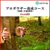 【Zoom講座】初級+中級講座「プロダウザー養成コース」3月25日(木)10:00~16:00