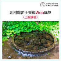 地相鑑定士養成Web講座(上級講座)