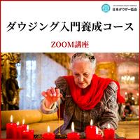 【Zoom講座】初級+中級講座「ダウジング占い師養成コース」5月25日(火)10:00~16:00