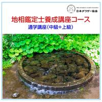 地相鑑定士養成コース(通学講座:中級+上級)11/19(火)・20(水)14:00~