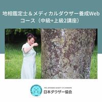 地相鑑定士&メディカルダウザー養成Webコース(中級+上級2講座)