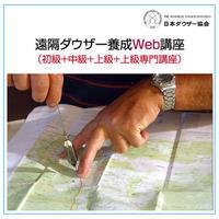 遠隔ダウザー養成Webコース(初級+中級+上級+上級専門講座)