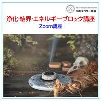 浄化・結界・エネルギーブロック講座【Zoom講座】11月25日(水)15:30~17:00