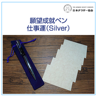 願望成就ペン「仕事運(Silver)」