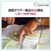 遠隔ダウザー養成Webコース(上級+上級専門講座)