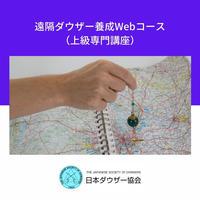遠隔ダウザー養成Web講座(上級専門講座)