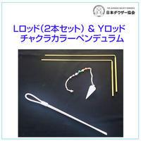 Lロッド(2本セット) & Yロッド & チャクラカラーペンデュラム セット(2)