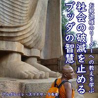 社会の破滅を止めるブッダの智慧――お釈迦様のリーダーへの教えを学ぶ(MP3音声&PDF資料zip圧縮)