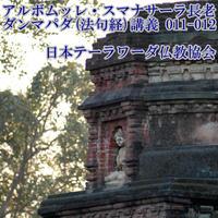 スマナサーラ長老のダンマパダ講義 011-012(MP3音声)