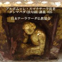 スマナサーラ長老のダンマパダ講義 025(MP3音声)