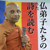 仏弟子たちの詩(うた)を読む(MP3音声&PDF資料zip圧縮)