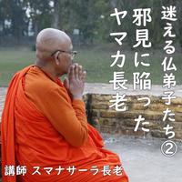 迷える仏弟子たち②――邪見に陥ったヤマカ長老(MP3音声&PDF資料zip圧縮)