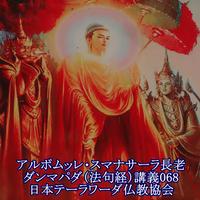 スマナサーラ長老のダンマパダ講義068(MP3音声)