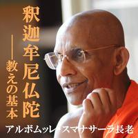 釈迦牟尼仏陀――教えの基本(MP3音声zip圧縮)