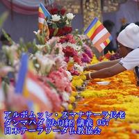 スマナサーラ長老のダンマパダ講義057(MP3音声)