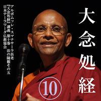 スマナサーラ長老の「大念処経」講義 10 法の随観5(MP3音声)