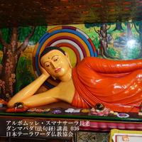 スマナサーラ長老のダンマパダ講義 036(MP3音声)