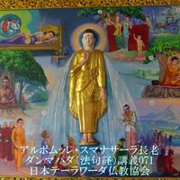 スマナサーラ長老のダンマパダ講義071(MP3音声)
